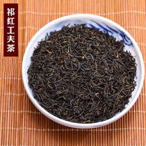 Qimen black tea special grade gongfu black tea authentic black tea bulk Qi red 250g