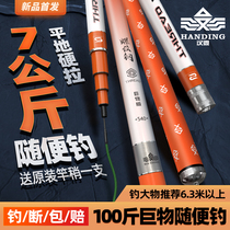 HPT steel rod hand rod super hard rod carbon green sturgeon giant fishing rod five brands of Taiwan fishing rod
