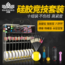 Han Ding silicone space bean athletic fishing fishing combination fishing gear small accessories 8 words ring lead-skin bleaching set