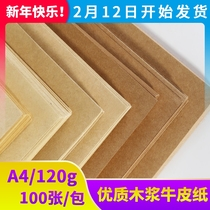 Kelang Xinsheng kraft paper A4 120g printing paper cover Paper cattle packaging cardboard handmade DIY hard cardboard thickening drawing painting Kraft Paper Bag Book Paper cover Paper 100