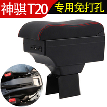 Changan commercial God Qi T20 handrail cart special car Central hand box storage box box modified accessories