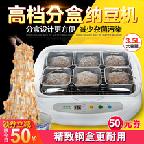 Fu Connaught margin microcomputer smart natto yogurt rice wine machine home automatic send Japan natto authentic