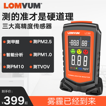 Long Yun formaldehyde detector home indoor professional in addition to air quality PM2 5 monitoring test paper haze meter instrument