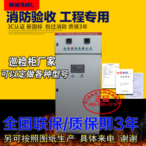Intelligent digital fire inspection cabinet 22KW 30KW 37KW 45KW 55KW 75KW 90KW manufacturers