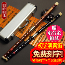 Flute beginner adult zero-based professional Chen Yan bamboo flute order refined Magic Flute patriarch GF tune playing musical instruments