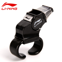 Li Ning football professional whistle referee whistle basketball training game dedicated volume physical education teacher referee whistle