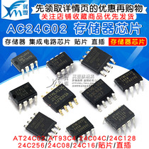 At24c02 memory at24c04c 08 32 256 512 integrated circuit AT93C46 66A chip IC