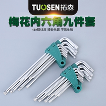 Plum star-shaped hexagonal 6 flower wrench 9-piece set of elongated plum blossom inside six flower rice word-change cone screwdriver