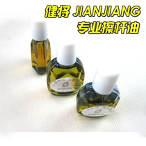 JIANJIANG Jian billiards Rod snooker British olive oil Rod oil maintenance Rod oil Protective Oil small bottle