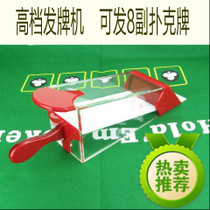 8 pairs of transparent red high-end licensing Baccarat licensing boots manual licensing machine Texas Poker 21 points