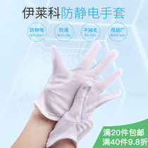 Anti-static gloves thin section dust-free electronic industry production with striped dispensing non-slip labor protection White wear-resistant