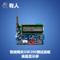 Smart gateway GW200 test backplane IoT Gateway Development Board someone USR-GW-EVK