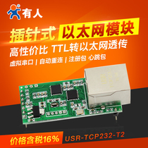 Network transfer serial port to Ethernet module transmission PIN type TTL virtual serial port automatic re-connection someone T2 prepared