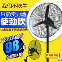 Industrial electric fan super strong wind Horn fan high power shaking his head factory shops with wall-mounted fan