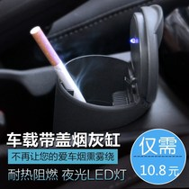 Car ashtray car ashtray car multi-function luminous led lights Universal Creative ashtray car with lid