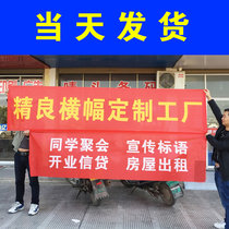 Zhejiang banner custom advertising banners custom-made classmate party slogan opening color vertical production