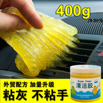 Cleaning soft car sticky ash artifact Universal Car Cleaning car supplies multi-purpose Car Cleaning soft