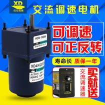 25W AC speed motor 220VAC single-phase gear reduction small motor induction asynchronous motor