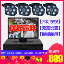 Monitoring equipment set home outdoor HD one machine commercial wired camera monitor Shop supermarket
