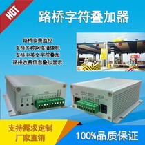 Highway character overlay device Bridge toll network camera OSD cell access control monitoring overlay