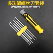 Screwdriver combination set batch head plum fine repair home small disassembler tool cross a multi-functional strong magnetic starter.