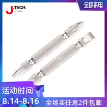 Jeco batch head double head double head double screwdriver screwdriver tip cross cross with magnetic PH series