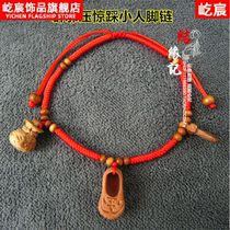 Adult men and women evil spirits scared red rope anklet lucky step on the villain anklet peach Walnut red rope bracelet anklet