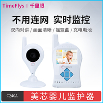 Beauty core baby monitor C240A child care instrument cry monitor sleep monitor baby camera