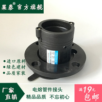 PE steel mesh skeleton pipe PE fused flange set fused flange head PE capacitive connector 110 125 355