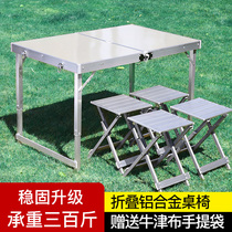 Outdoor folding tables and chairs aluminum alloy portable camping self-driving car barbecue stall picnic table ultra-light