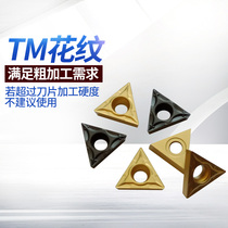 CNC car Blade triangle TCMT110204-TM cylindrical small blade steel machine folder lathe tool knife grain