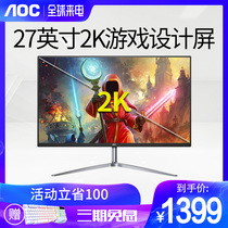 aoc 2K display 27 inch Q2789 desktop HD IPS screen gaming narrow border computer display