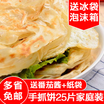 Authentic Taiwan flavor clutch cake bread crust 25 pieces of home breakfast egg filling cake handmade pancakes free mail