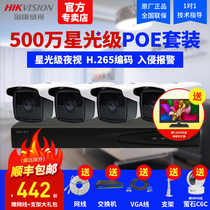 Hikvision 5 million monitor equipment package 4 6 8 road poe Network HD Night Vision Home Camera