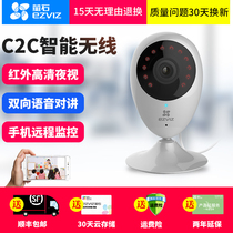 Hikvision fluorite c2c HD Wireless Surveillance camera 720P home Network WiFi Smart Camera