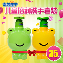 Frog Prince children baby hand wash natural aloe non-phosphorus formula lemon aloe 320ml two bottles