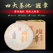 Yunnan Bohai Chensheng 2016 Brown Mountain Banzhang Puer tea tea raw tea cake 357g