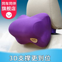 Car supplies memory cotton car headrest neck pillow car car head rely on cervical spine pillow neck pillow pad