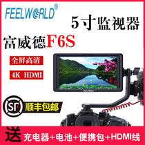 Fu Weid F6S 5 inch SLR Monitor Camera HD video photography camera director 4K monitor handheld stabilizer professional micro single display HDMI photographic display screen