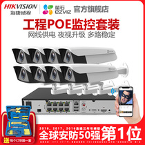 Hikvision fluorite c5t X5S 8 road poe HD home monitoring equipment set camera monitor