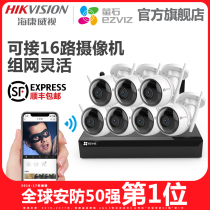 Hikvision fluorite C3W X5S-16H HD wireless monitoring kit home commercial wifi Monitor