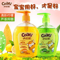 Small raccoon children baby antibacterial hand sanitizer 300ml fresh aloe vera flavor a total of 2 bottles