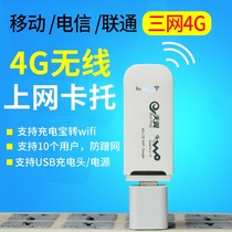 Mobile Unicom telecom 4G device Cato wifi router laptop three Netcom card slot wireless internet