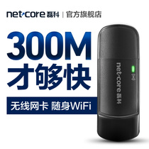 Lei branch NW360 desktop computer usb wireless network card notebook external unlimited TV wifi network receiver unlimited network cable receiver wi-fi transmitter compact and portable