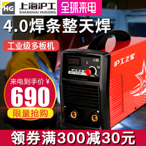 Shanghai welding machine 250K home small copper 220V automatic industrial grade copper Welding Machine Portable genuine