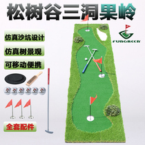 Squirrel Valley Trois trous Putter Green Seidomils Amovible Intérieur Putter Green Home Putter Practicer Personnalisable