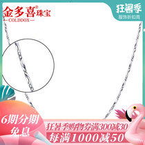 Pt950 platinum necklace men and women models gold chain PT platinum clavicle chain wild platinum pendant platinum necklace female
