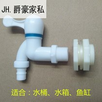 Jue Hao pp plastic faucet 6 household washing machine faucet single cold fast start process faucets Factory Direct X