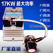 100A high power electric wire thermostat 17KW thermostat switch dimmer regulator high current regulator