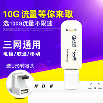 Telecom Unicom all Netcom card notebook USB Cato car 4G wireless router portable mobile wifi